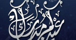 بطاقات معايدة للعيد الصغير عيد الفطر المبارك 2016 (4)