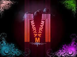 خلفيات اسم مريم (1)