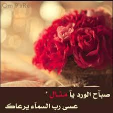 خلفيات اسم منال (1)