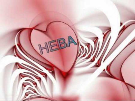 خلفيات اسم هبة (4)