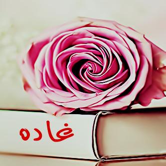 رمزيات اسم غادة (1)