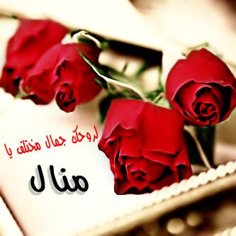 رمزيات اسم منال (1)