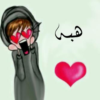 رمزيات اسم هبة (1)