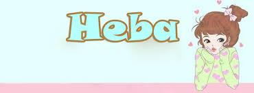رمزيات اسم هبة (3)