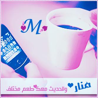 رمزيات اسم Manar (4)