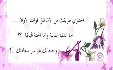 رمزيات الحجاب (2)