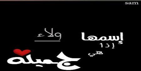 رمزيات بأسم ولاء (1)