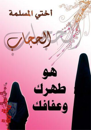 رمزيات للحجاب (2)
