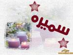 سميرة (1)