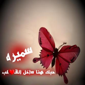 سميرة (2)