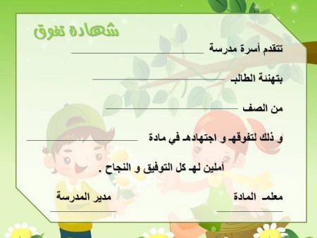 شهادات شكر وتقدير للطالبات  (2)