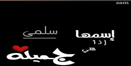 صور اسم سلمي رمزيات وخلفيات Salma (2)