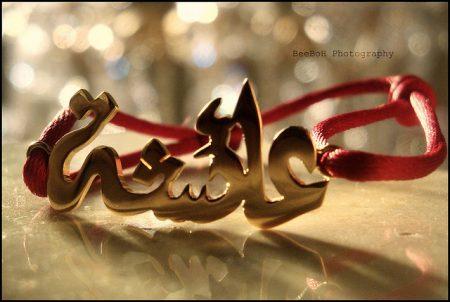 صور اسم عائشة (1)