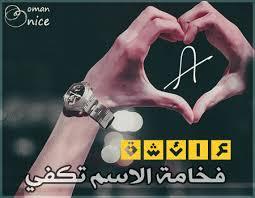 صور اسم عائشة (2)