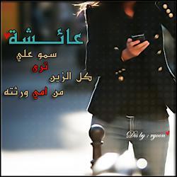صور اسم عائشة (3)