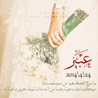 صور اسم عبير Abeer (3)