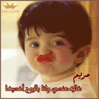 صور اسم مريم (1)
