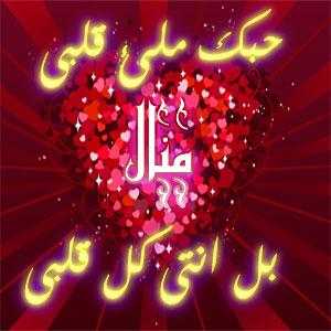 صور اسم منال (3)