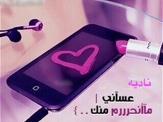 صور اسم نادية (2)