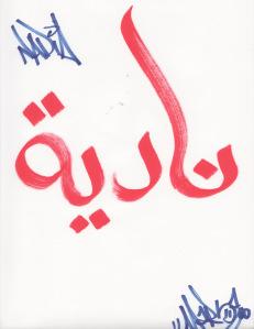 صور اسم نادية (3)