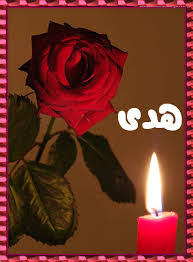 صور اسم هدي (4)