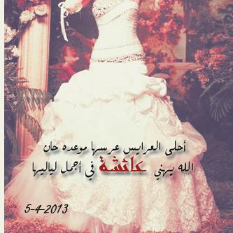 صور اسم Aisha (2)
