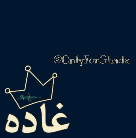 صور اسم Ghada (1)
