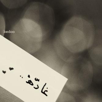 صور اسم Ghada (4)