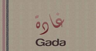 صور اسم Ghada (5)