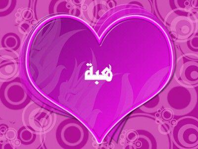 صور اسم Heba (1)