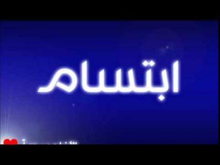 صور اسم Ibtesam (4)