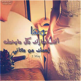 صور اسم Maha (1)