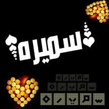 صور اسم samira (3)