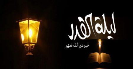 صور العشرة الاواخر رمضان (3)