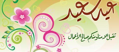 صور العيد (2)