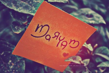 صور بأسم مريم (1)