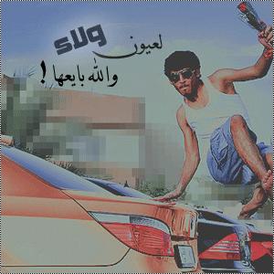 صور بأسم ولاء (3)