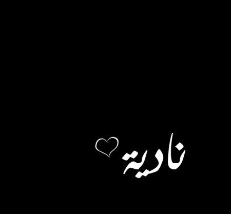 صور خلفيات اسم نادية (1)