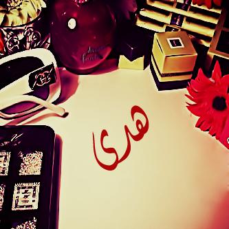 صور خلفيات مكتوب عليها اسم هدي (1)