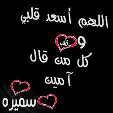 صور رمزية اسم سميرة (4)