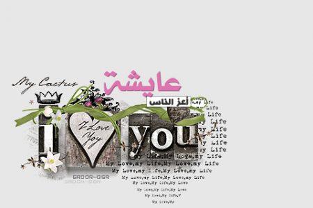 صور رمزية اسم عائشة (2)