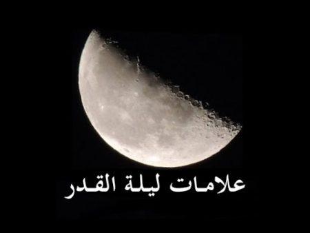 صور رمزية ليلة القدر (2)