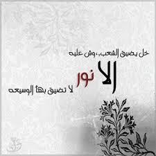صور رمزية مكتوب عليها نور Noor (3)