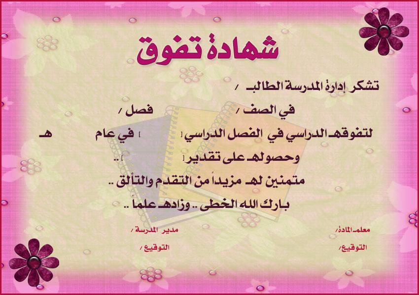 شهادات تفوق بحث Google Arabic