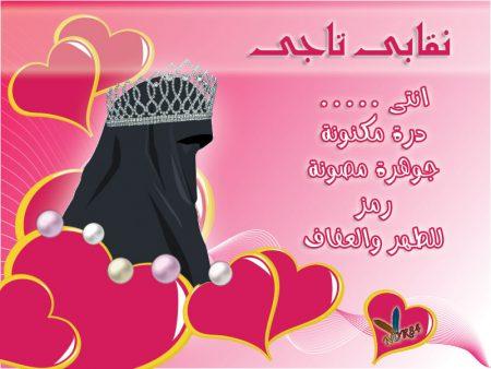 صور عن الحجاب (1)