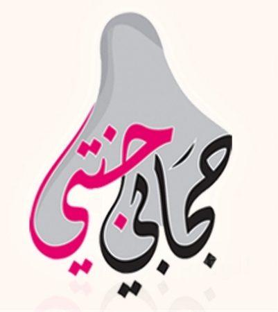 صور عن الحجاب (3)