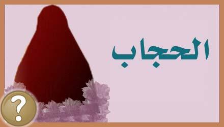 صور عن الحجاب (4)