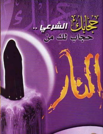 صور عن فضل الحجاب (1)