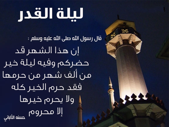 Image result for ادعيه ليله القدر