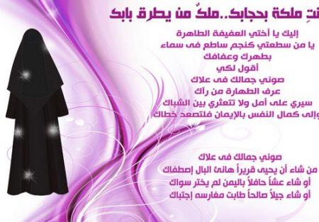 صور فيس بوك للحجاب (1)